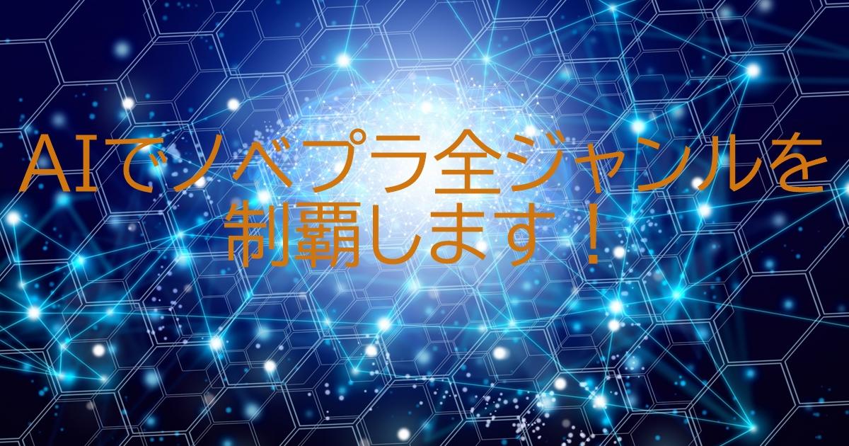 AIでノベプラ全ジャンルを制覇します!の表紙