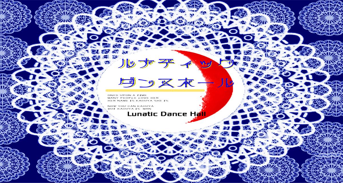 ルナティック・ダンスホールの表紙