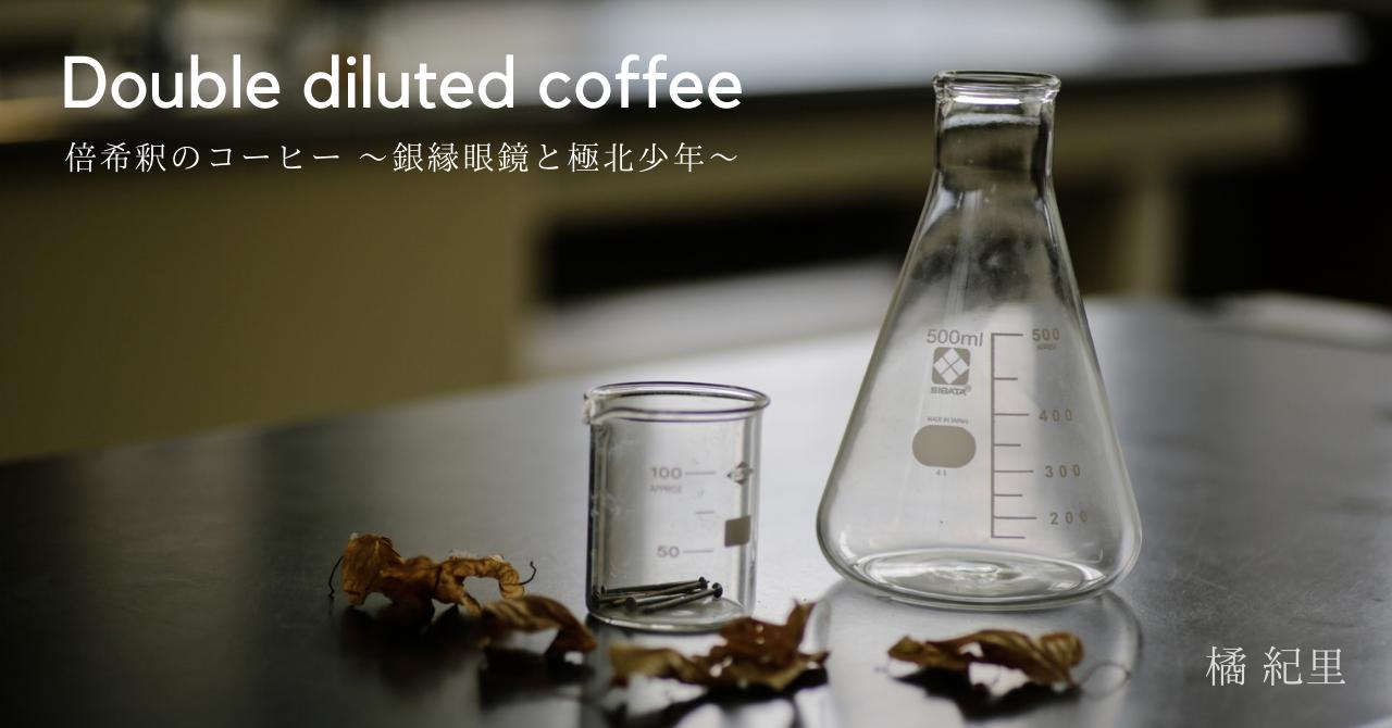 倍希釈のコーヒーの表紙