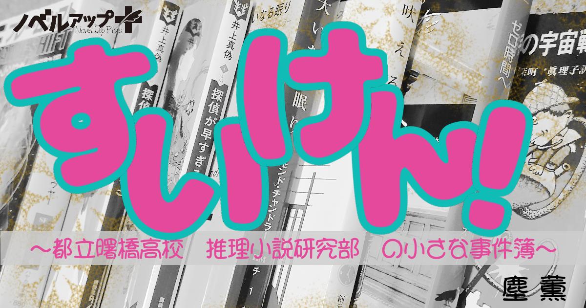 すいけん! ~都立曙橋高校 推理小説研究部 の小さな事件簿~の表紙