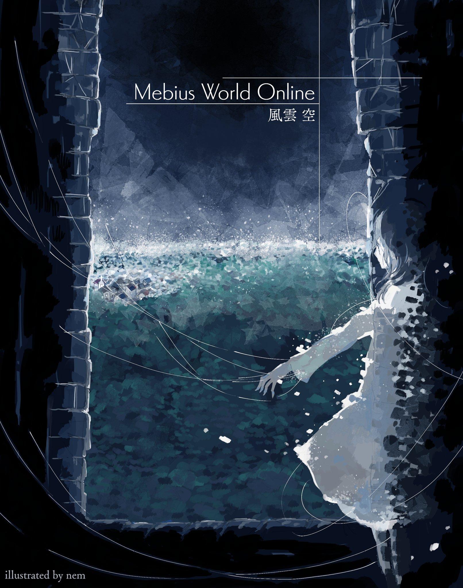 Mebius World Online 〜ゲーム初心者の真里姉と行くVRMMOのんびり? 体験記〜の表紙