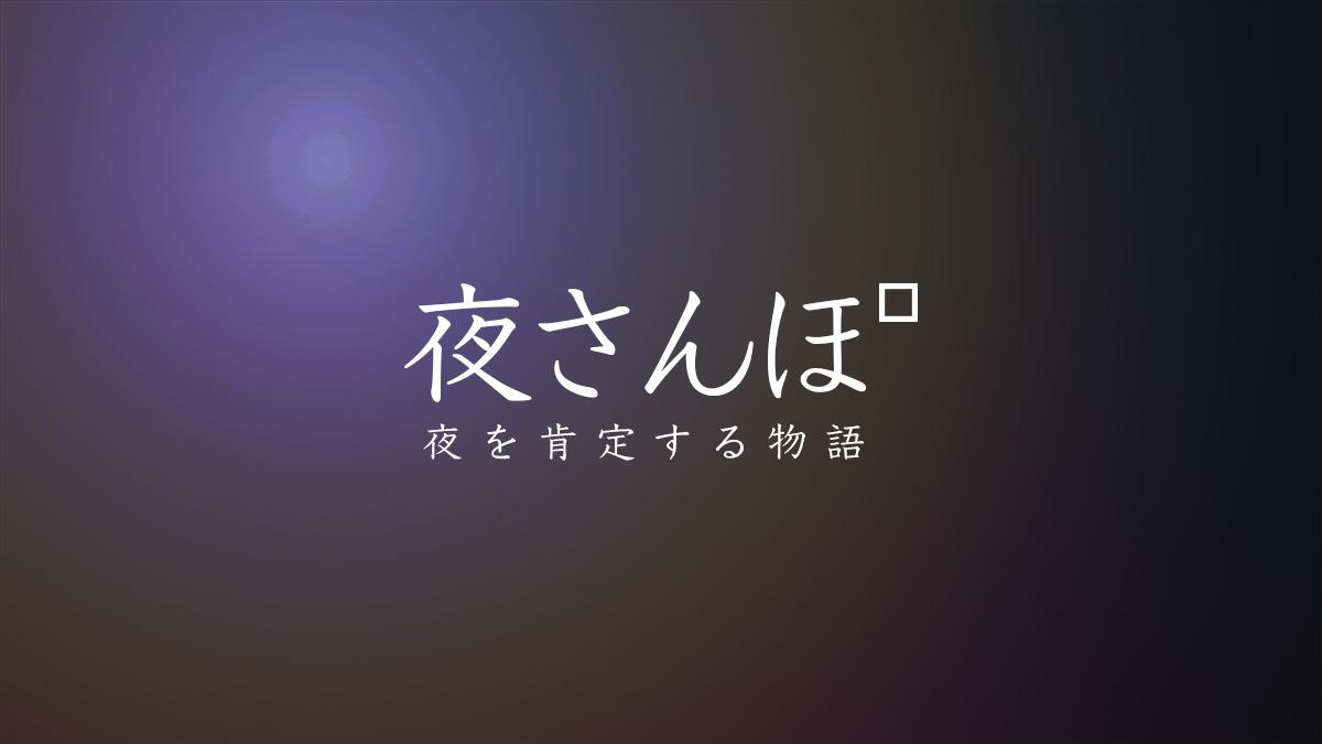 夜さんぽ 〜夜を肯定する物語〜の表紙