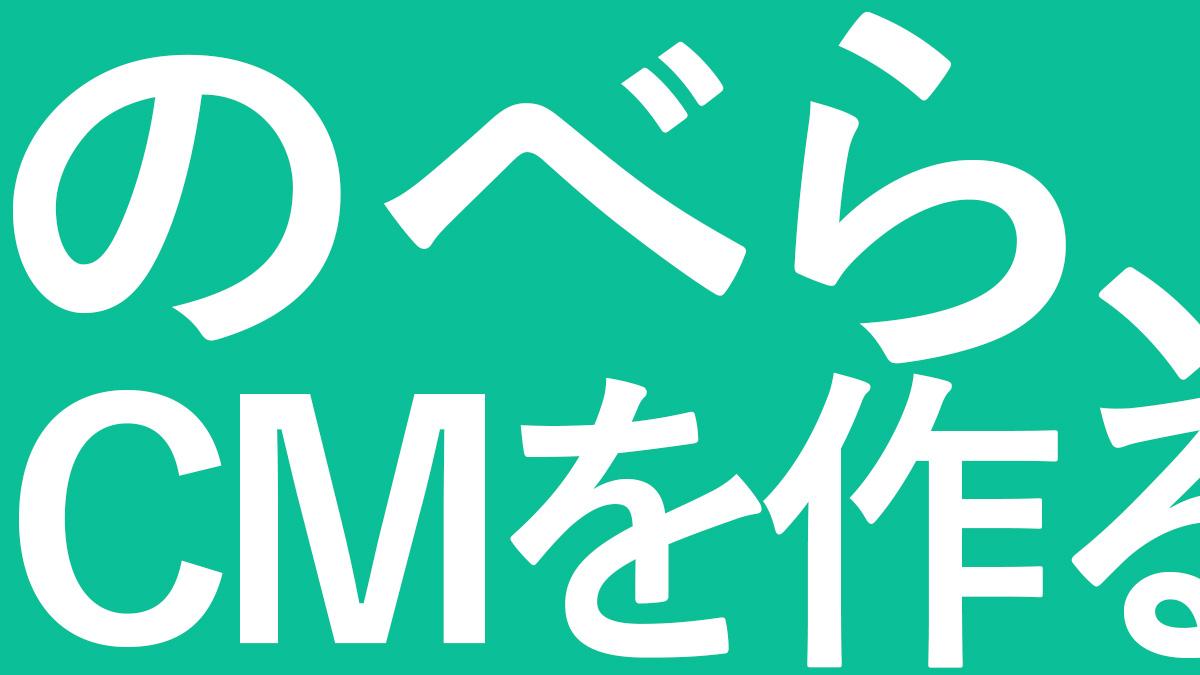 のべら、CMを作る【完結】の表紙