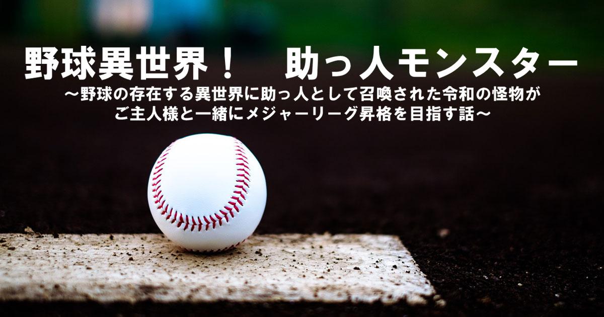 野球異世界! 助っ人モンスター ~野球の存在する異世界に助っ人として召喚された令和の怪物《モンスター》がご主人様と一緒にメジャーリーグ昇格を目指す話~の表紙