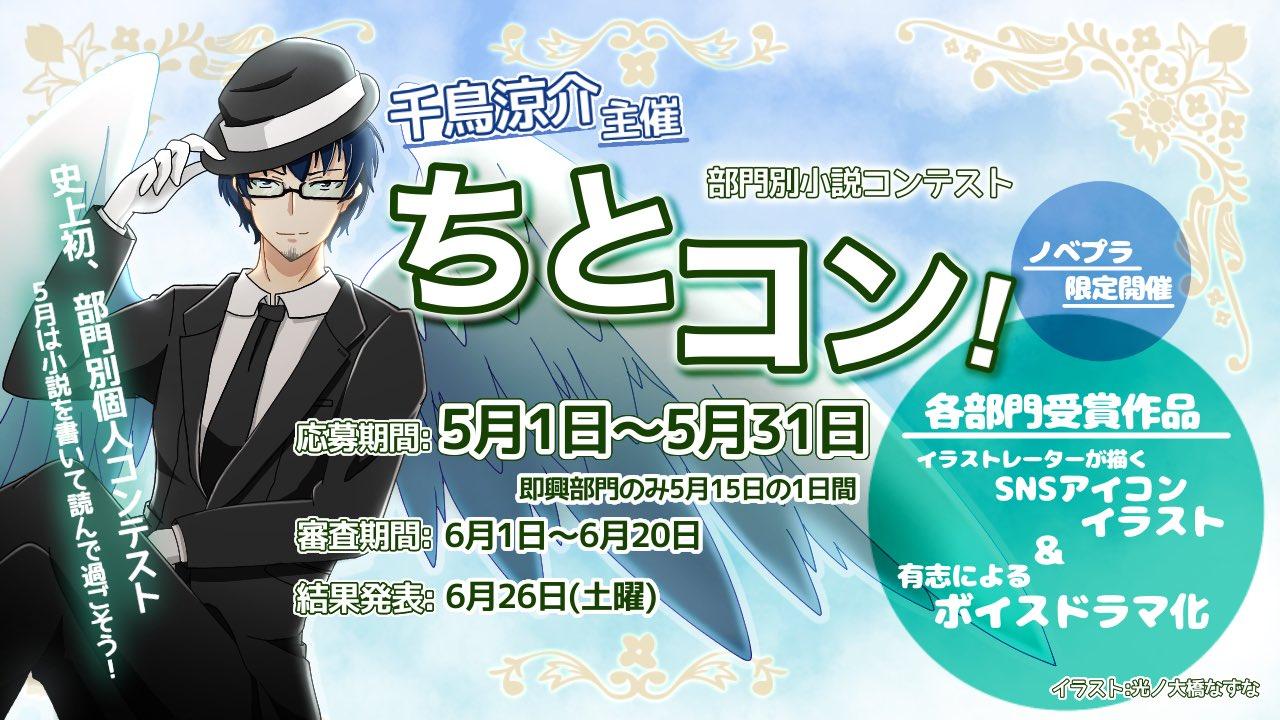 部門別小説コンテスト「ちとコン!」の表紙