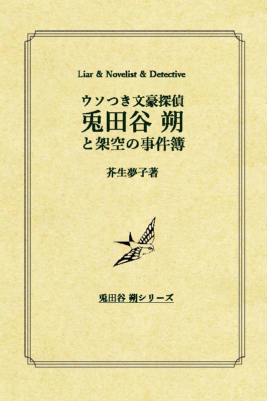 ウソつき文豪探偵『兎田谷 朔』と架空の事件簿の表紙