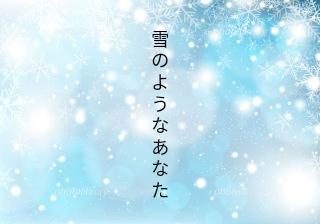 雪のようなあなたの表紙
