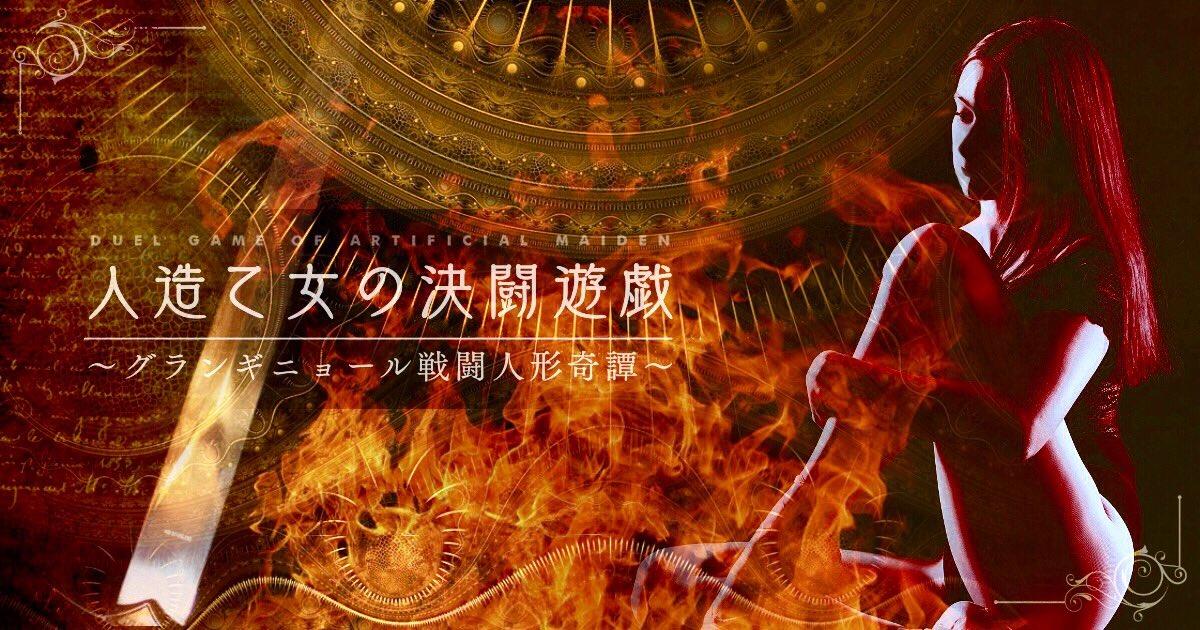 人造乙女の決闘遊戯 ~グランギニョール戦闘人形奇譚~の表紙