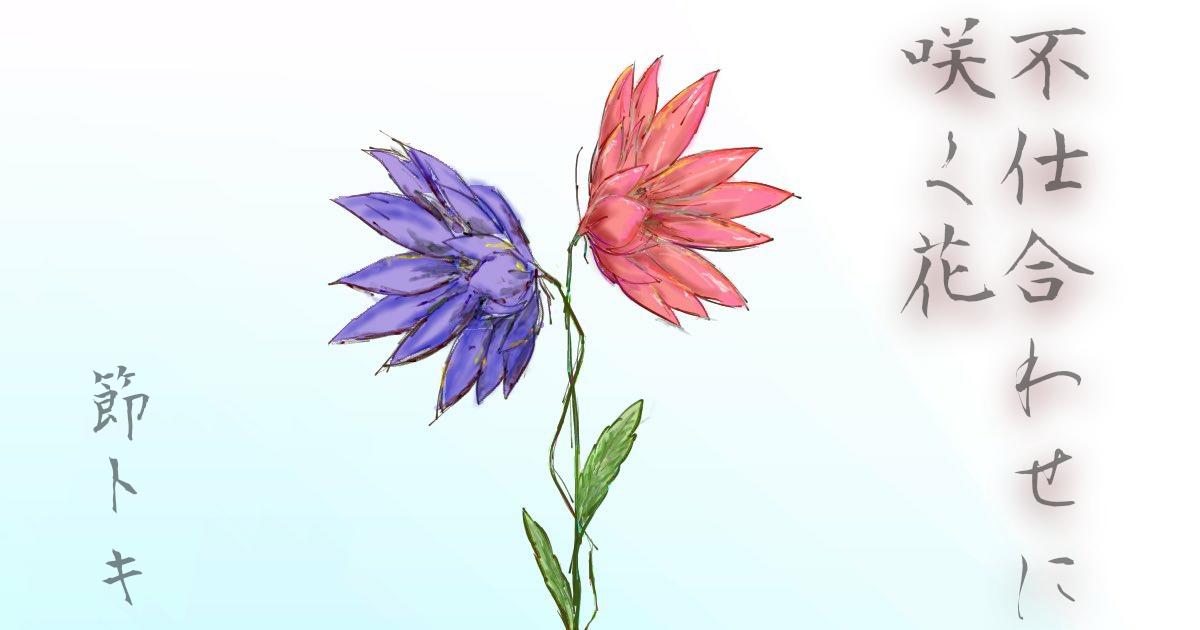 不仕合わせに咲く花の表紙