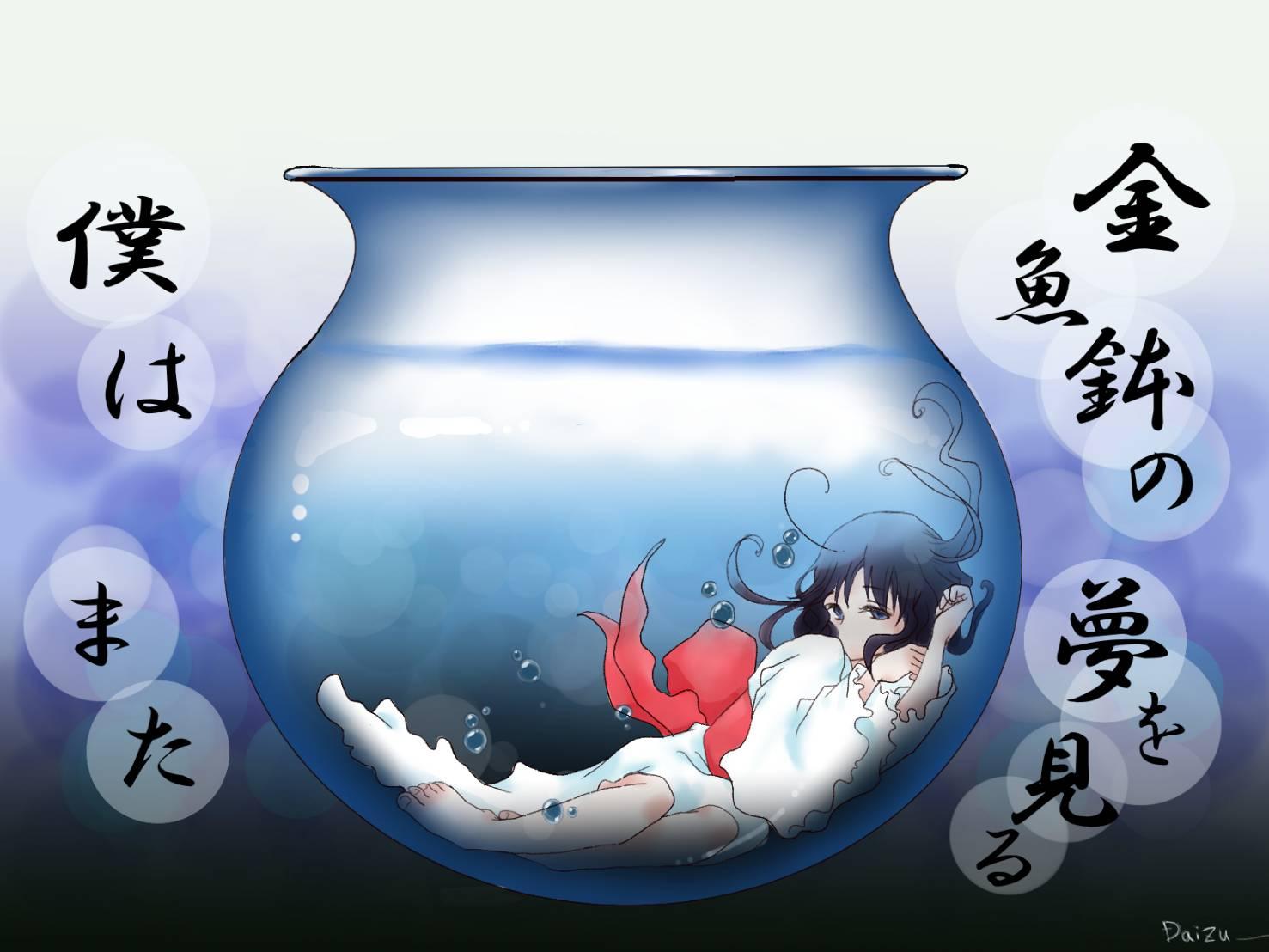 僕はまた金魚鉢の夢を見るの表紙