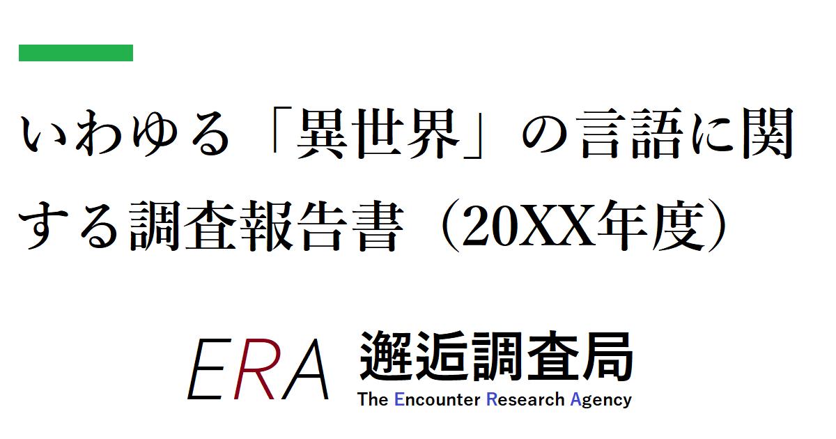 いわゆる「異世界」の言語に関する調査報告書(████年度)の表紙