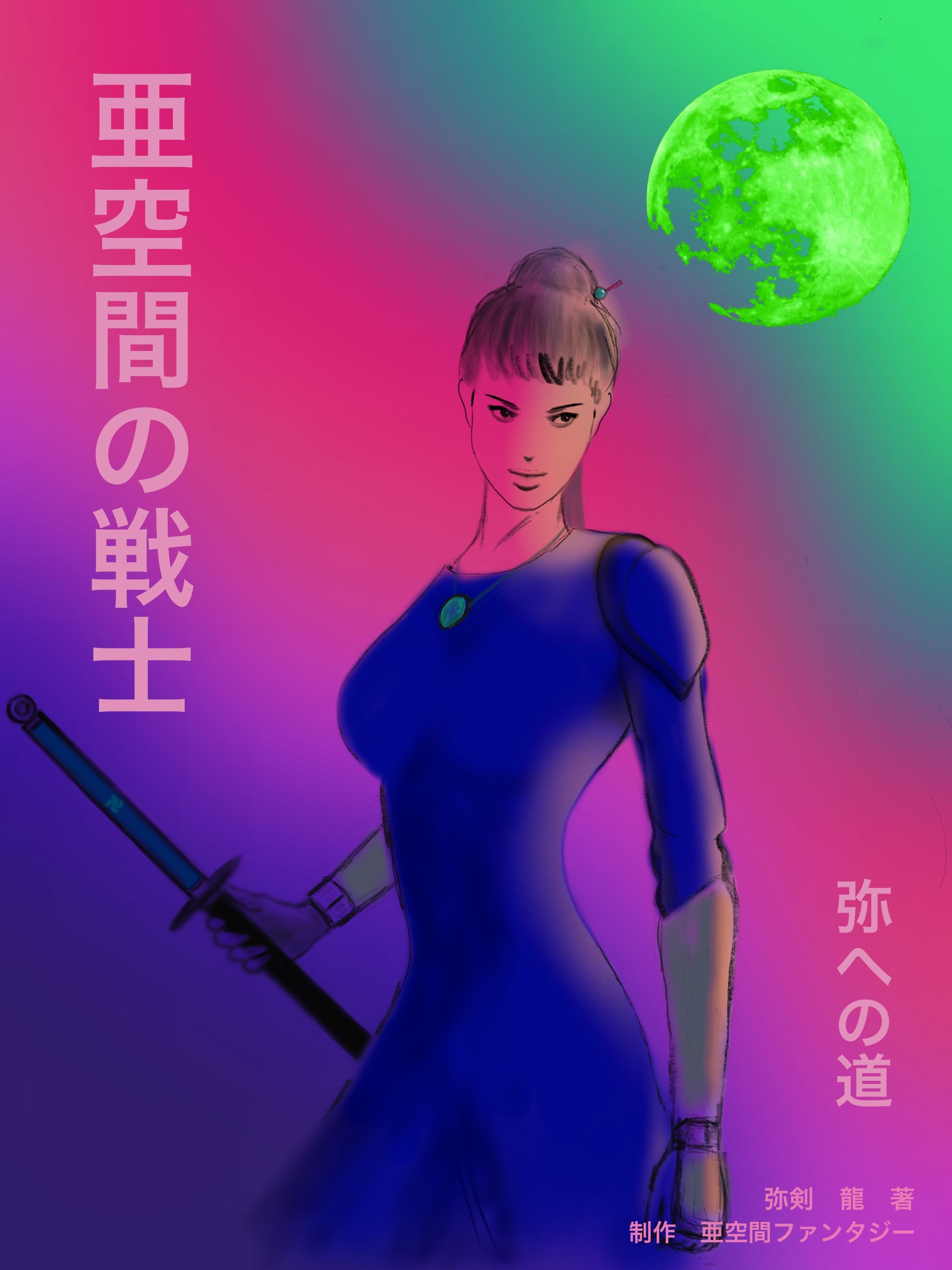 亜空間の戦士 弥への道の表紙