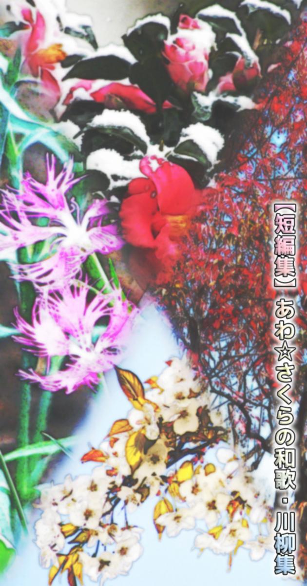 【短編集】あわ☆さくらの和歌・川柳集の表紙