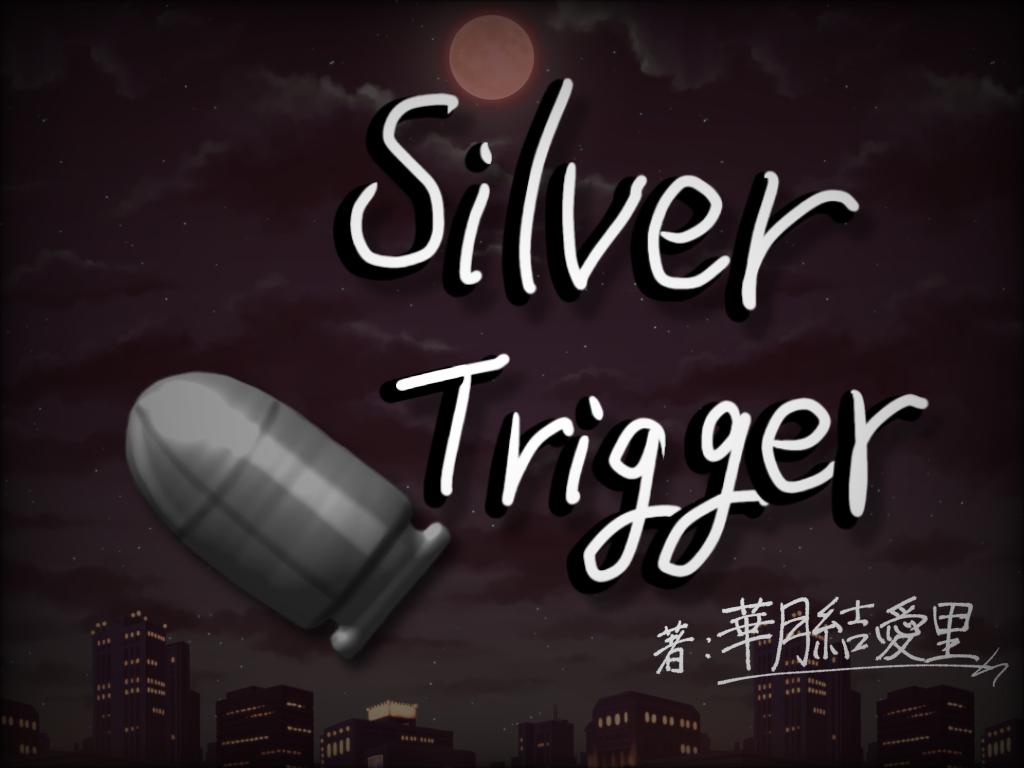 Silver Triggerの表紙
