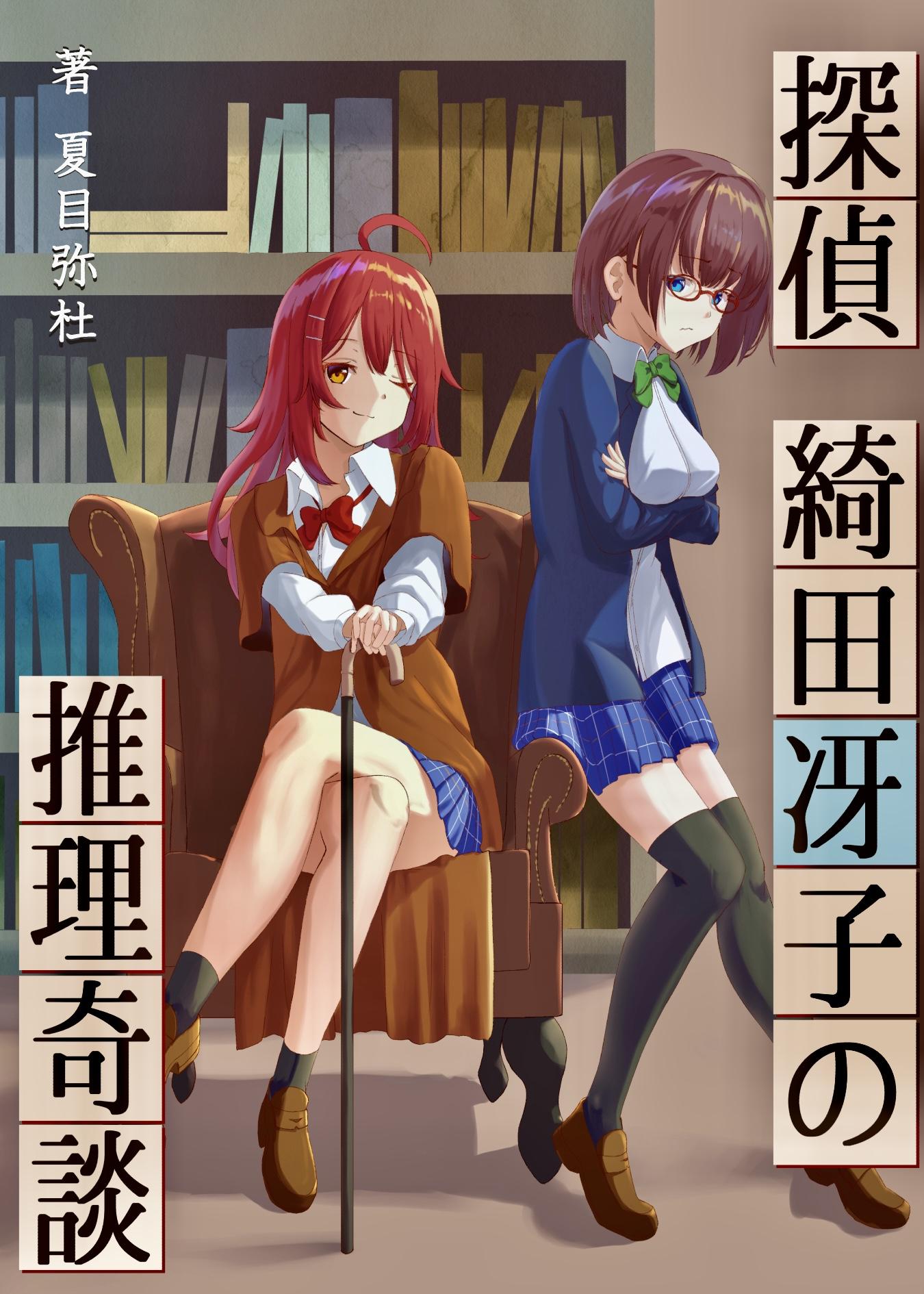 探偵 綺田冴子の推理奇談の表紙