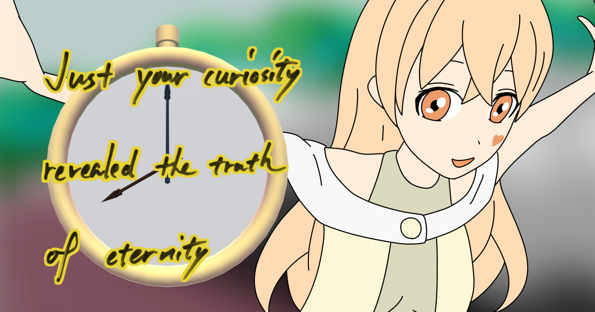 Just your curiosity revealed the truth of eternity -運命の女神はかく語れり-の表紙