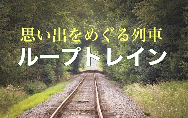 思い出をめぐる列車 ループトレインの表紙