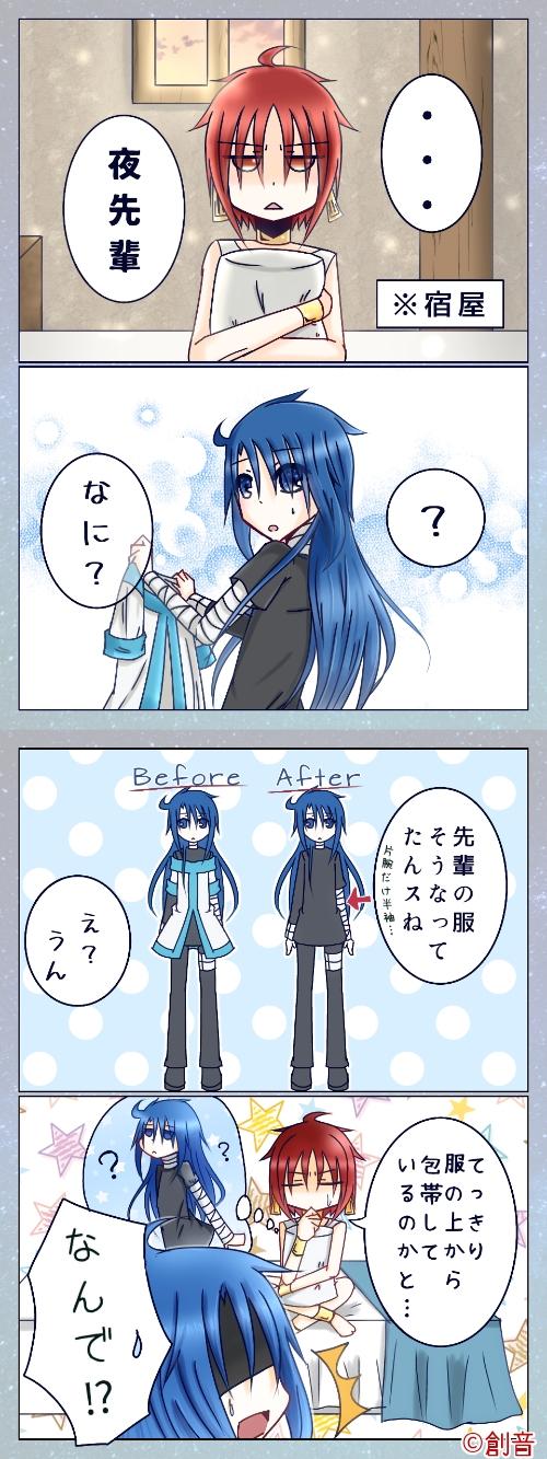 【Destiny×Memories】2Pマンガ!の挿絵3