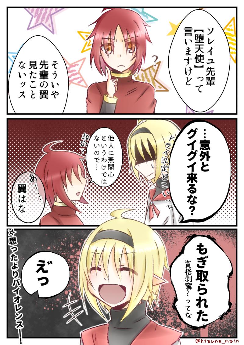 【Destiny×Memories】2Pマンガ!の挿絵4