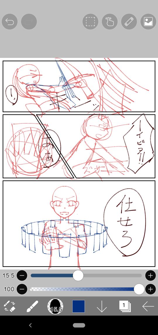【Destiny×Memories】またまた4コマ漫画を描く!の挿絵1
