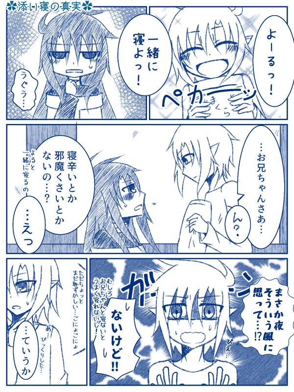 【Destiny×Memories】2Pマンガ!の挿絵1