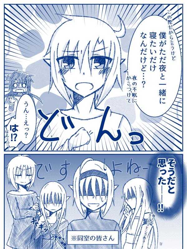 【Destiny×Memories】2Pマンガ!の挿絵2