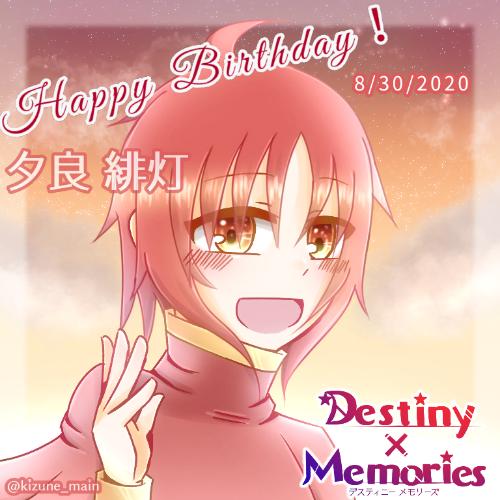 【Destiny×Memories】記念絵を描く!の挿絵8