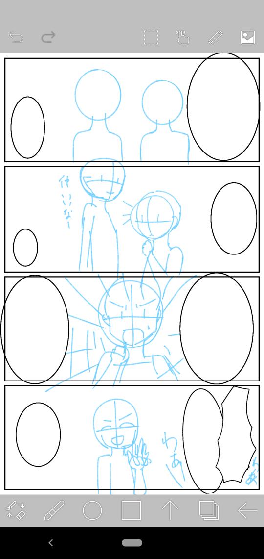 描き下ろし漫画作成中②の挿絵2