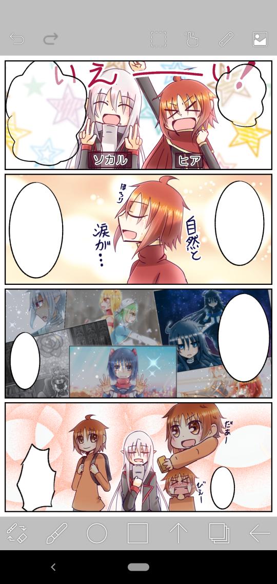 描き下ろし漫画作成中③の挿絵1