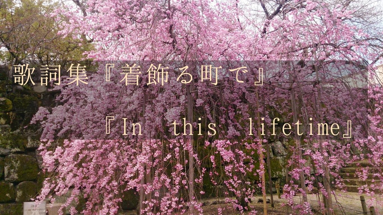 歌詞集『着飾る町で』『In this lifetime』の表紙