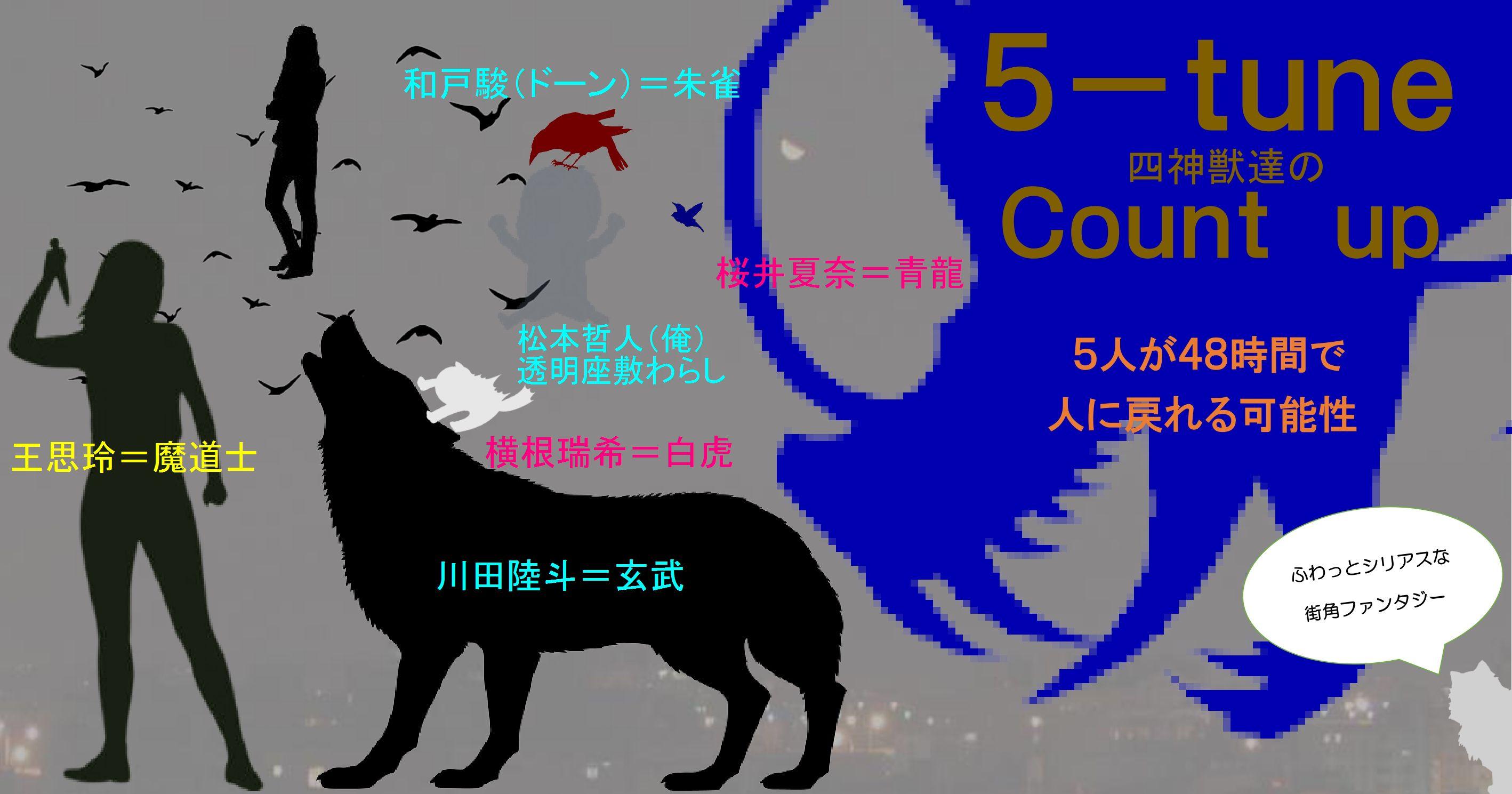 5ーtune 四神獣達のカウントアップの表紙