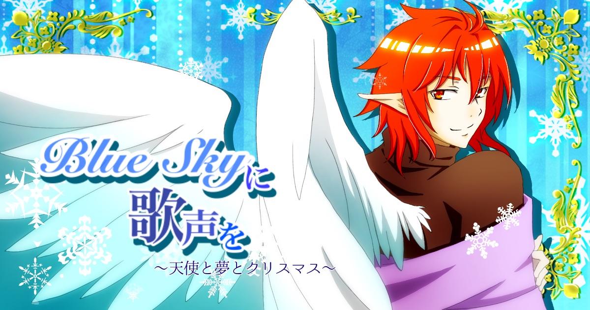 Blue Skyに歌声を〜天使と夢とクリスマス〜の表紙