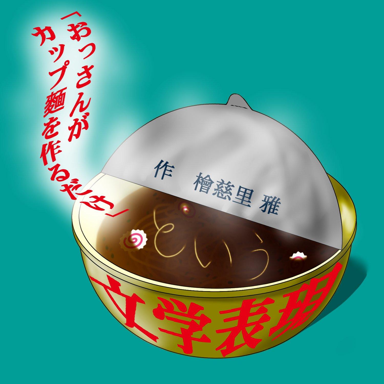 「おっさんがカップ麺を作るだけ」という文学表現の表紙