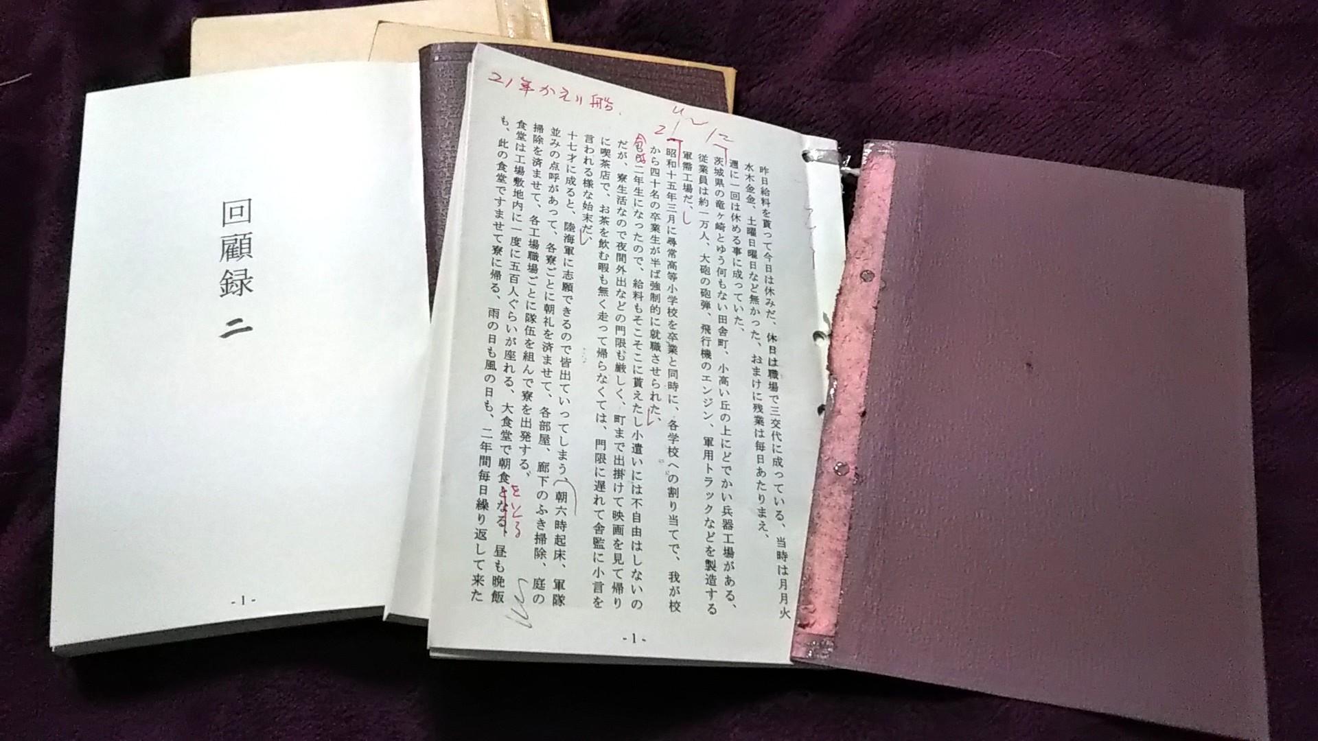 太平洋戦争回顧録「二十一年かえり船」の表紙