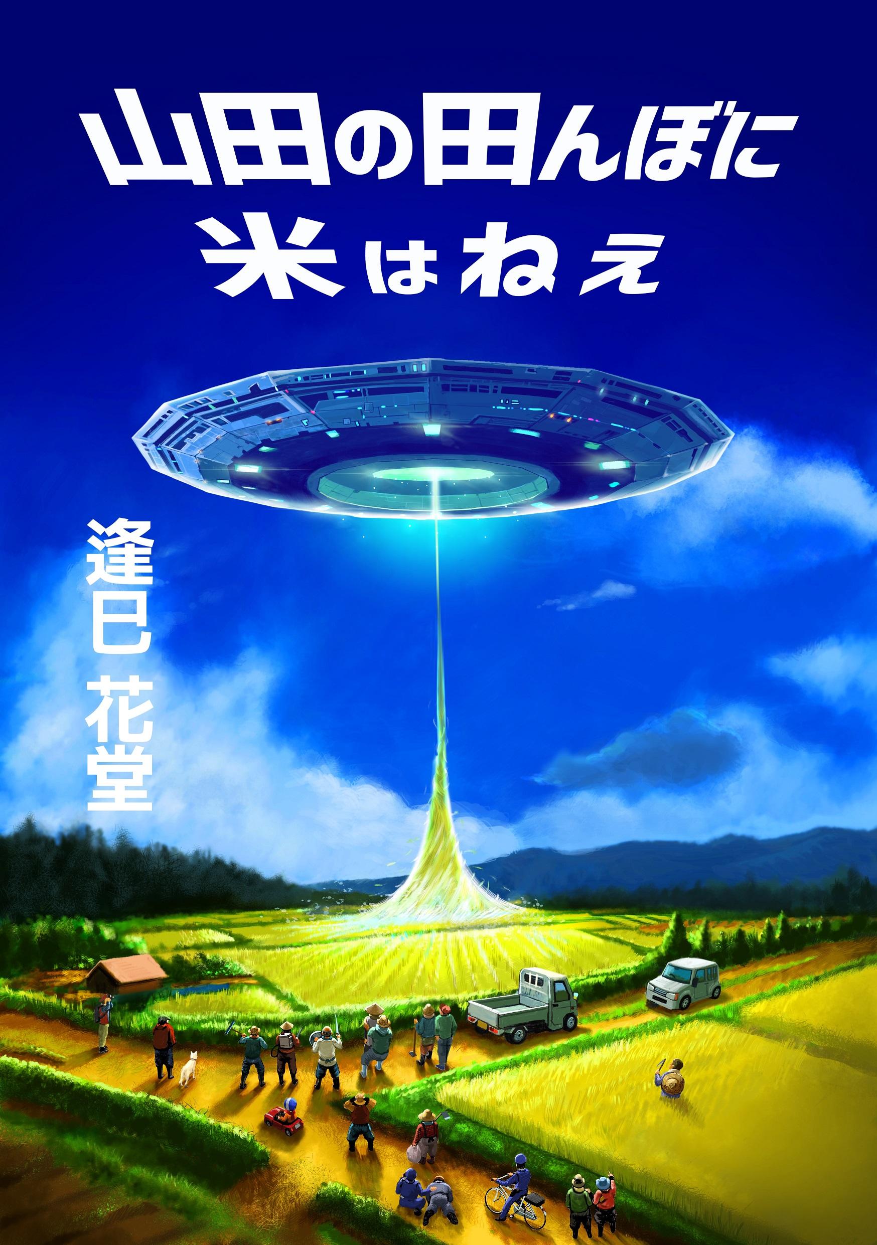 山田の田んぼに米はねえ ~俺達の米を奪いにUFOが攻めてきたので宇宙戦争始めました~の表紙