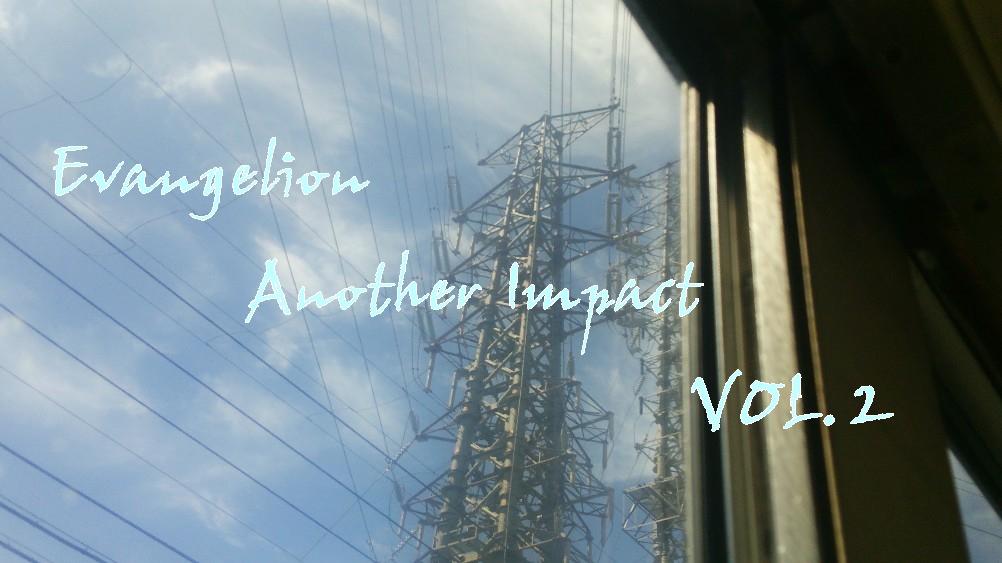 Evangelion another impact Vol.2の表紙