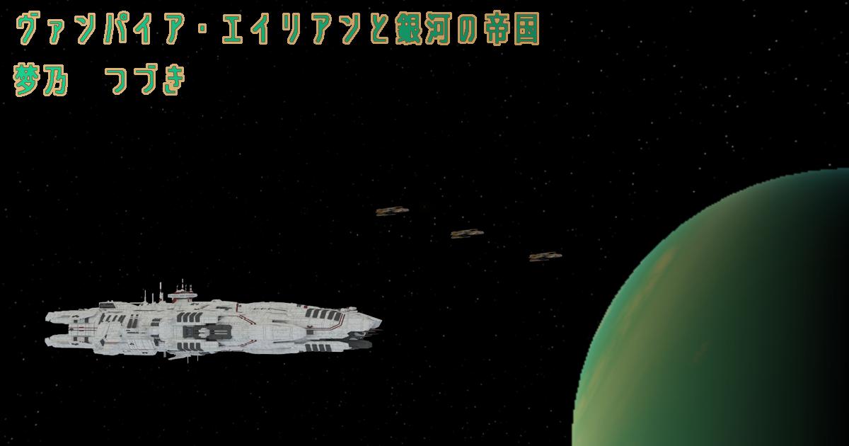 ヴァンパイア・エイリアンと銀河の帝国の表紙