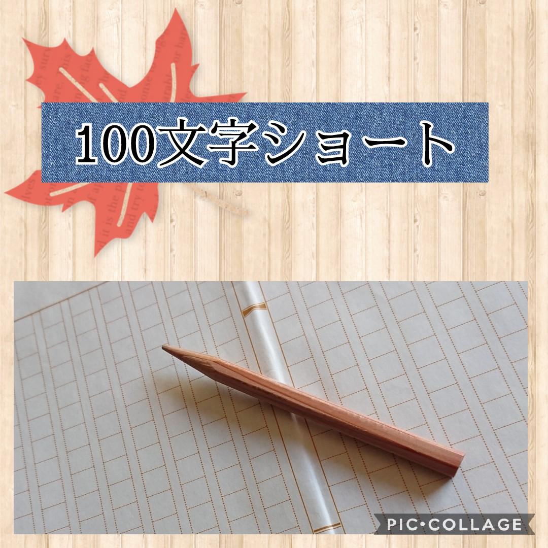 100文字ショートの表紙