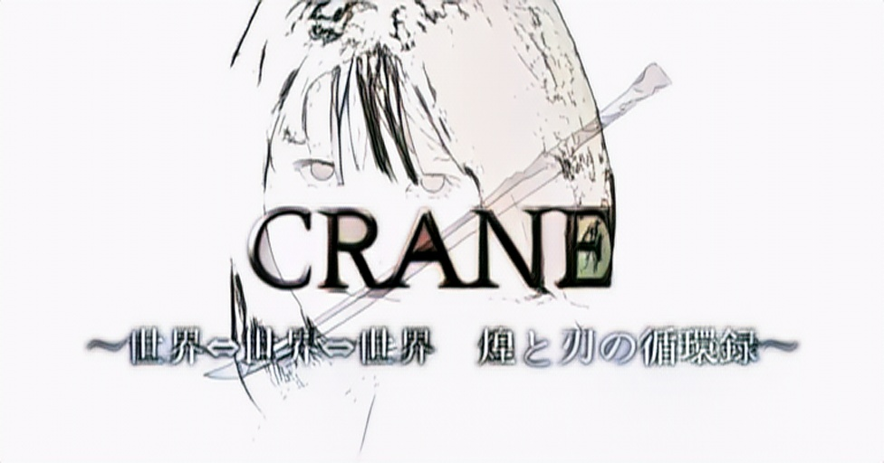 CRANE ~世界⇔世界⇔世界 煌と刃の循環録~の表紙