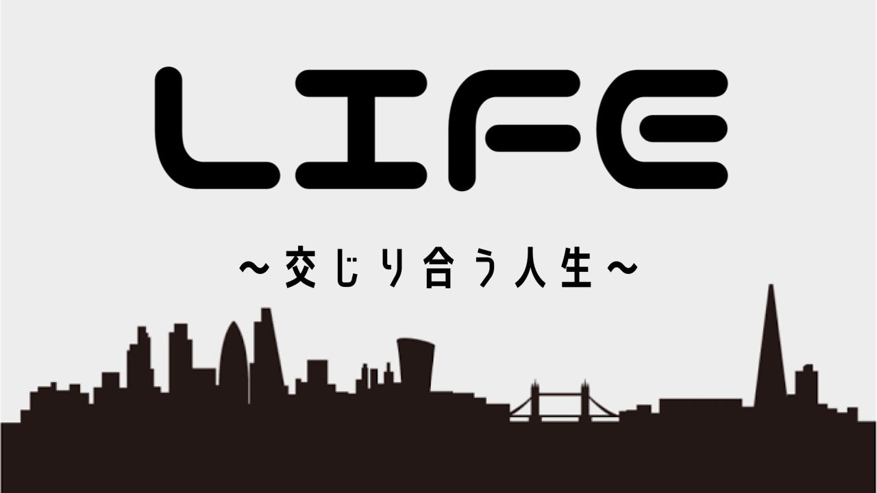 LIFE~交じり合う人生~の表紙