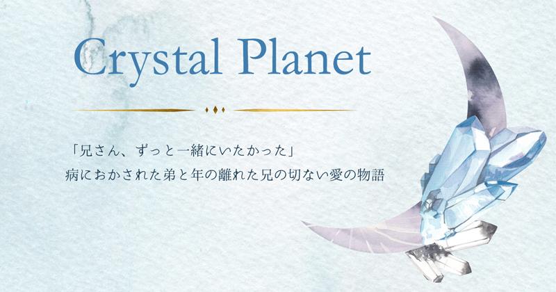 Crystal Planetの表紙