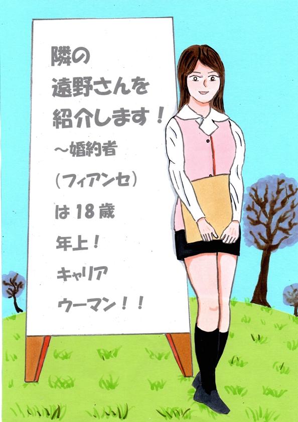隣の遠野さんを紹介します!~僕の婚約者は18歳年上のキャリアウーマン~の表紙