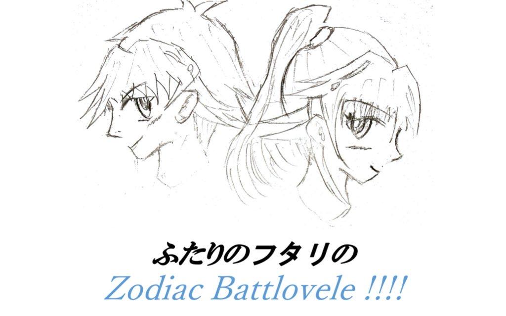 ふたりのフタリが出逢う時、人類は二倍に分裂する 〜 ふたりのフタリのZodiac Battlovele !!!! 〜  の表紙