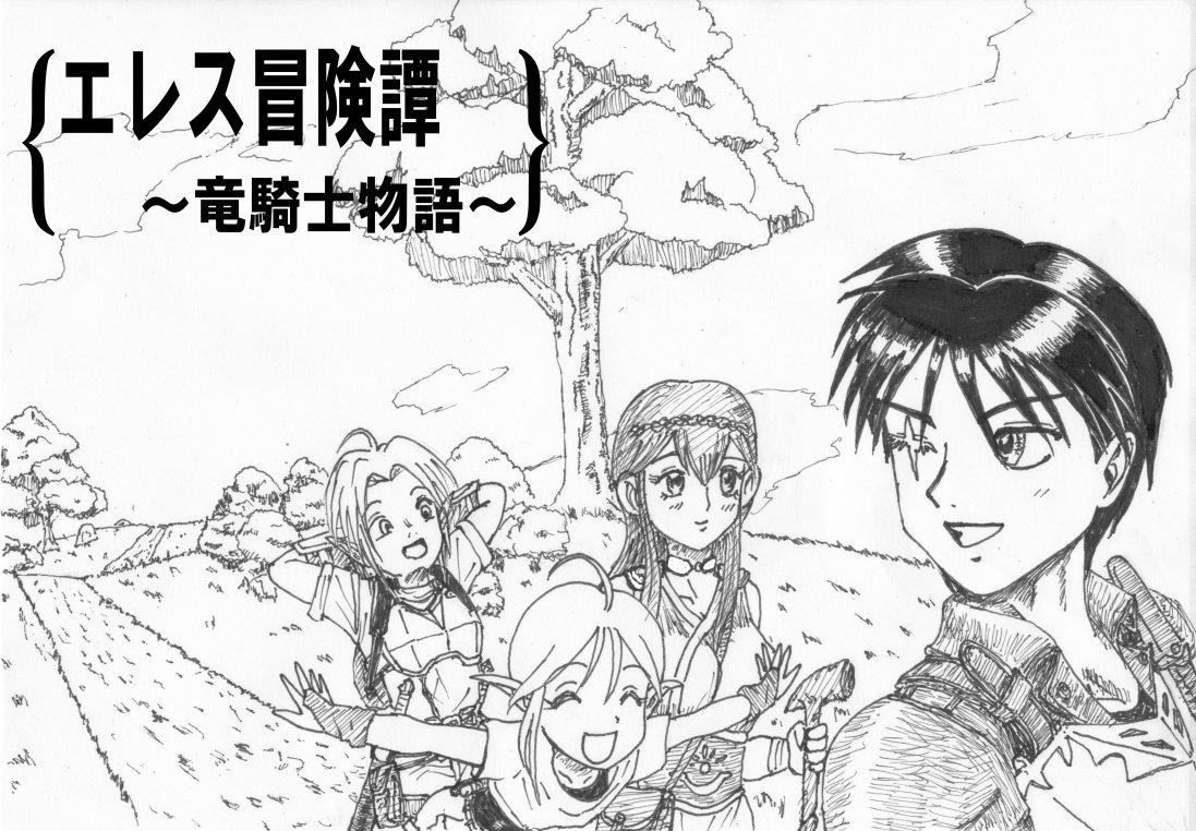 エレス冒険譚 ~竜騎士物語~の表紙