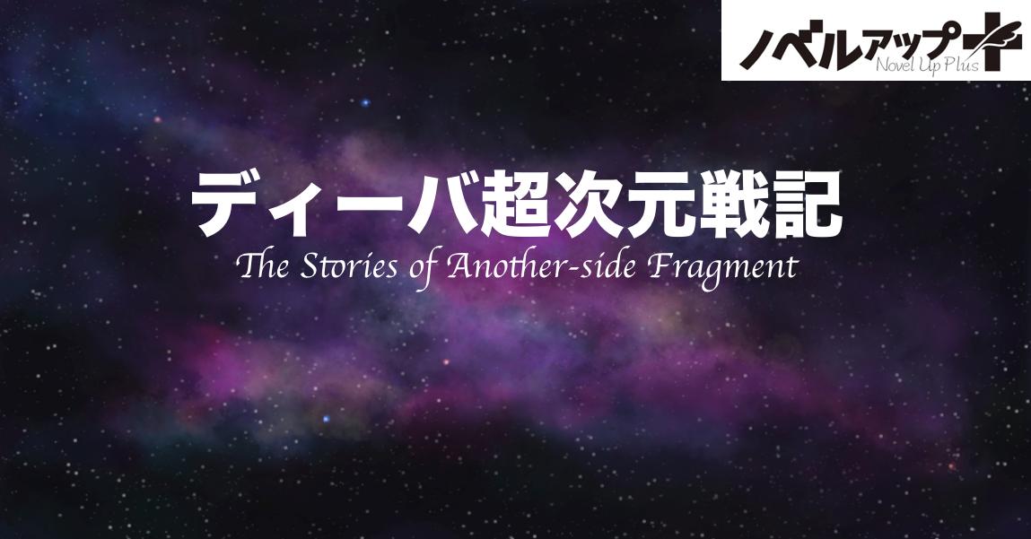 ディーバ超次元戦記 〜The Stories of Another-side Fragmentの表紙
