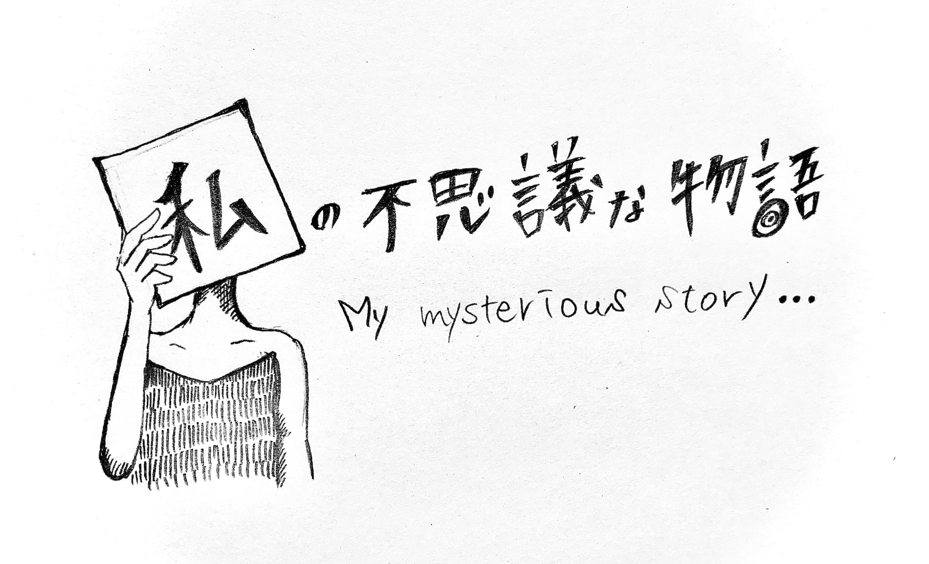 私の不思議な物語の表紙