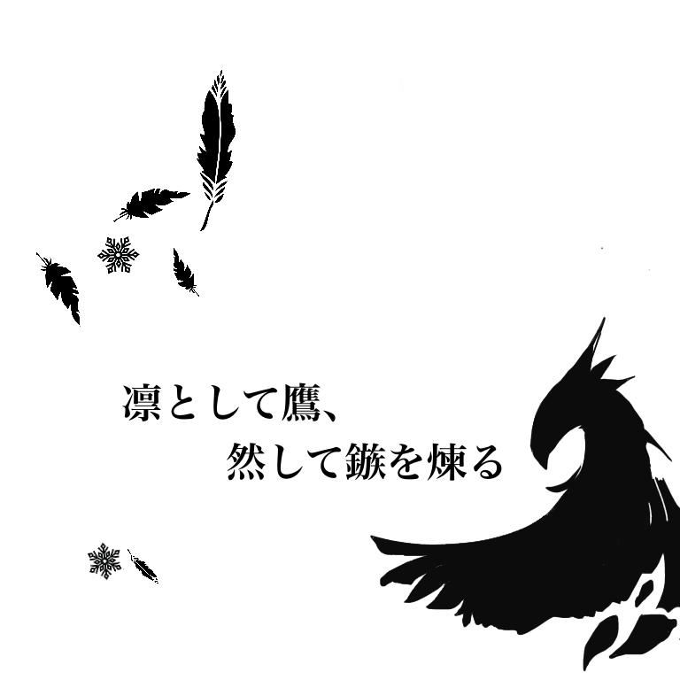 凛として鷹、然して鏃を煉るの表紙