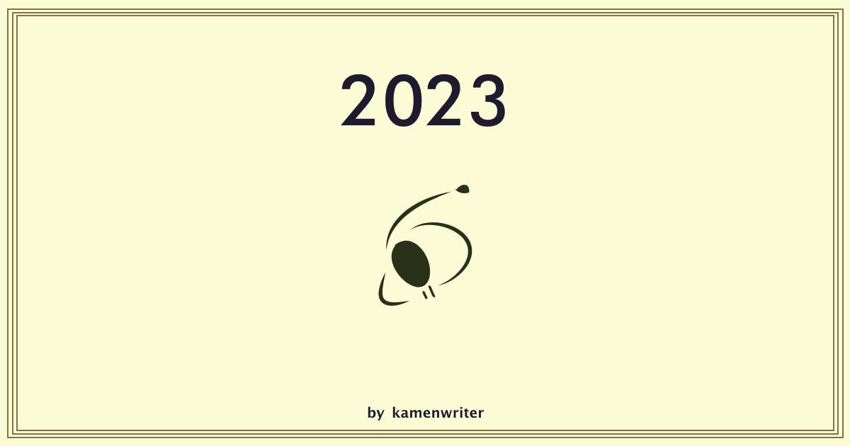 2023 原田哲朗編の表紙