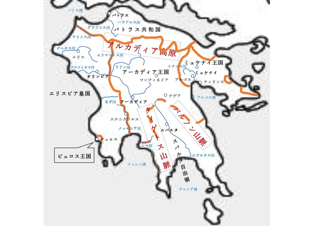 第42話 メッセニア条約の挿絵1