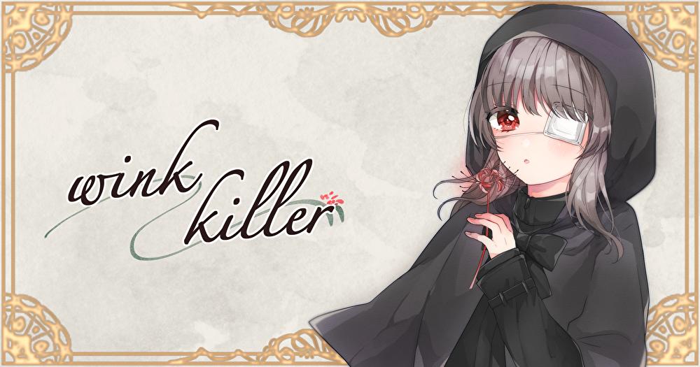 wink killer もし、ウィンクで人を殺せたら――。の表紙